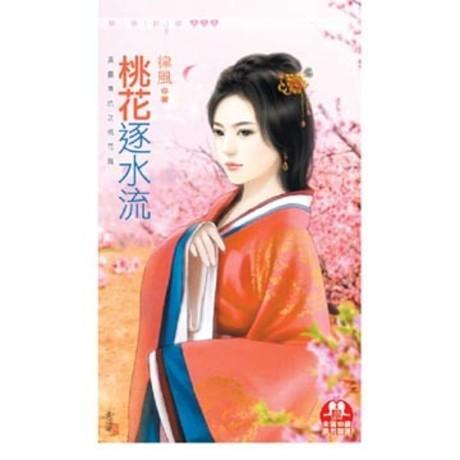 桃花逐水流(限)滿園春色之桃花篇(平裝)