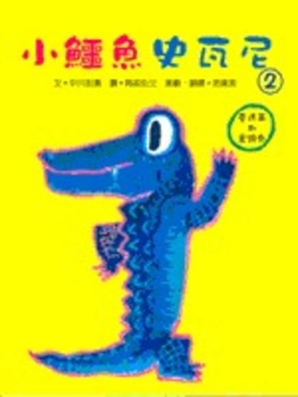 小鱷魚史瓦尼2莫透英和岩蹄兔