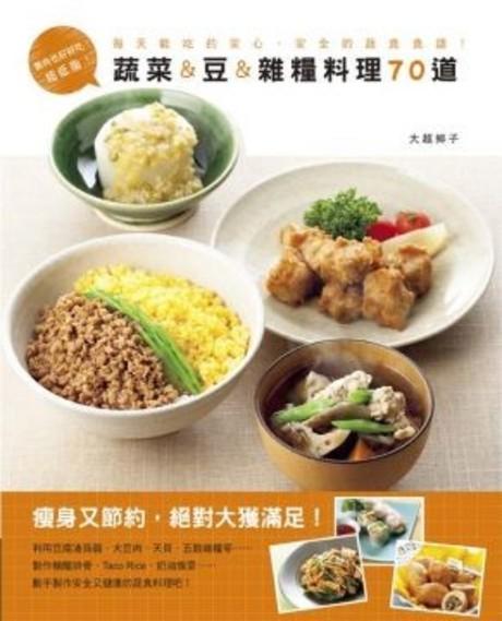 蔬菜&豆&雜糧料理70道:無肉也好好吃!超低脂!