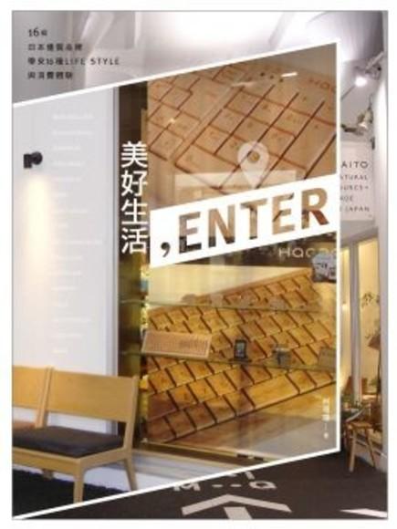 美好生活,Enter:16個日本優質品牌帶來16種LIFE STYLE與消費體驗