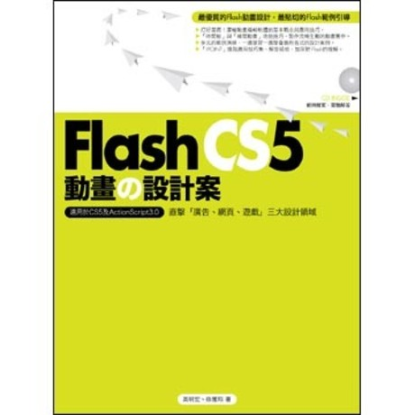 Flash CS5動畫設計案(平裝附光碟片)