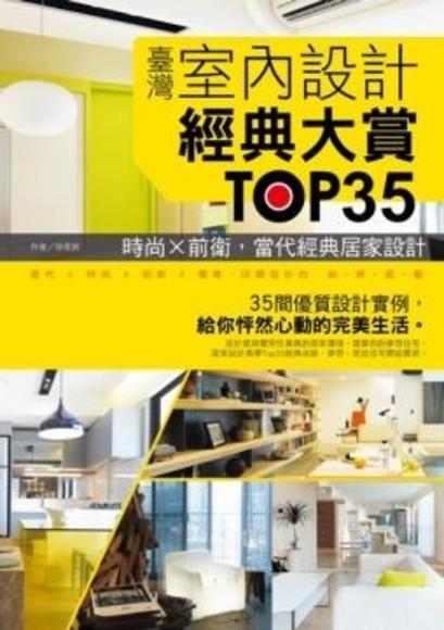 臺灣室內設計經典大賞TOP35:時尚x前衛,當代經典居家設計