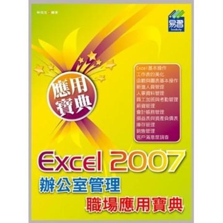Excel 2007辦公室管理職場應用寶典(平裝附影音光碟)