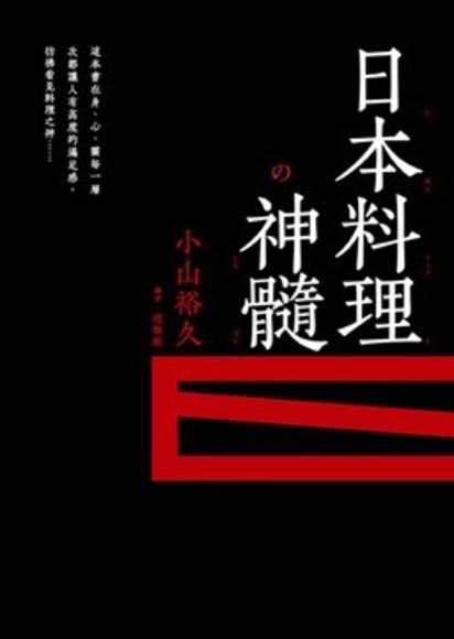 日本料理神髓(平裝)