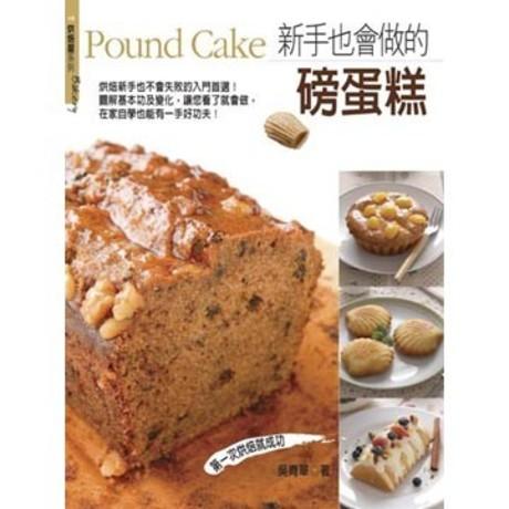 新手也會做的磅蛋糕