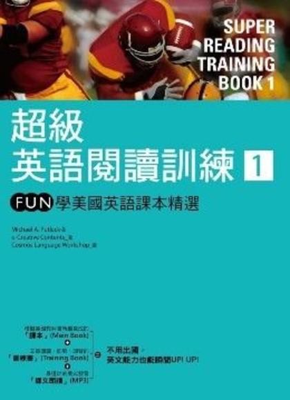超級英語閱讀訓練1:FUN學美國英語課本精選(1MP3)(軟精裝)