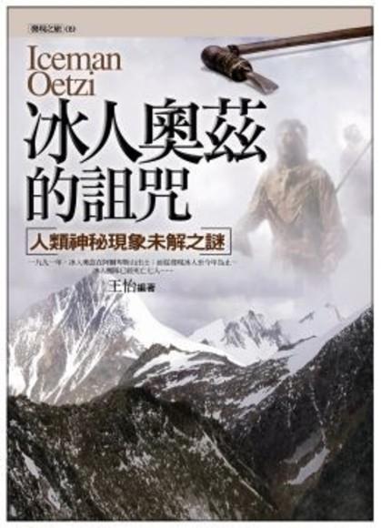 冰人奧茲的詛咒-人類神秘現象未解之謎(平裝)