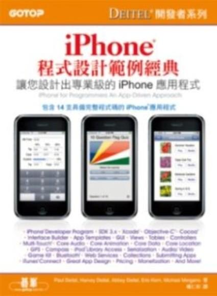 iPhone程式設計範例經典-讓您設計出專業級的iPhone應用程式(平裝)