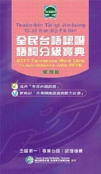 全民台語認證語詞分級寶典