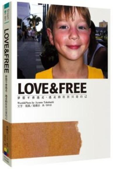 LOVE & FREE:夢想不會逃走,逃走的往往只是自己