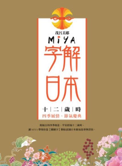 Miya字解日本--十二歲時(平裝)