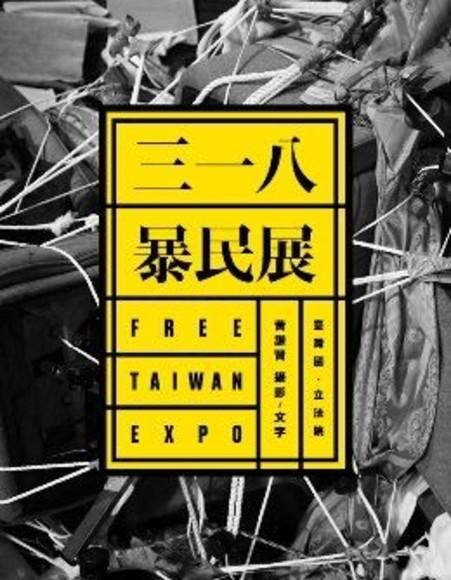 三一八暴民展 FREE TAIWAN EXPO(精裝)