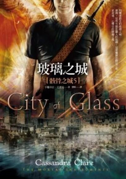 玻璃之城(骸骨之城5)