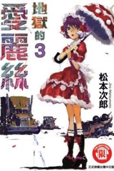 地獄的愛麗絲 3 (限)