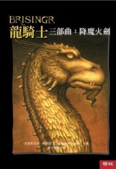 龍騎士 三部曲:降魔火劍