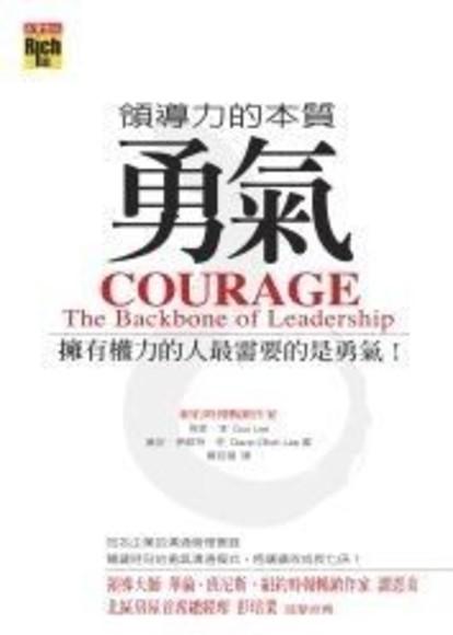 勇氣 - 領導力的本質 修訂版