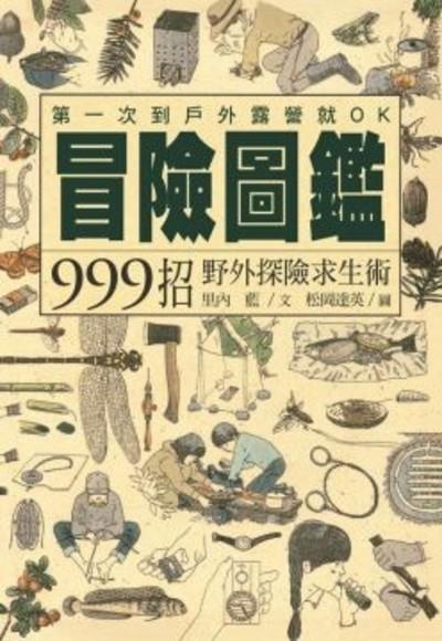 冒險圖鑑:999  招野外探險求生術(平裝)