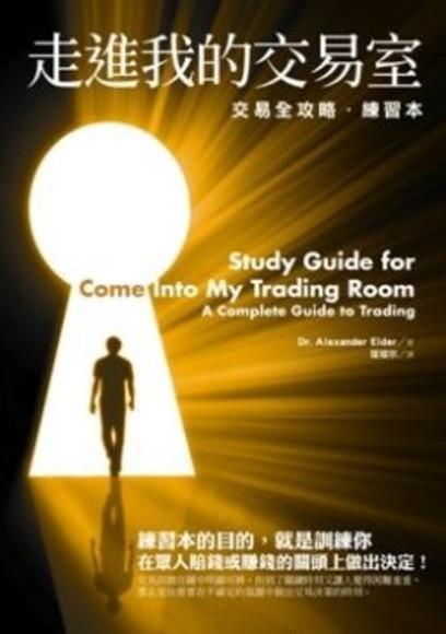 走進我的交易室:交易全攻略/練習本