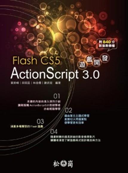 Flash CS5 ActionScript 3.0遊戲開發(平裝附光碟片)