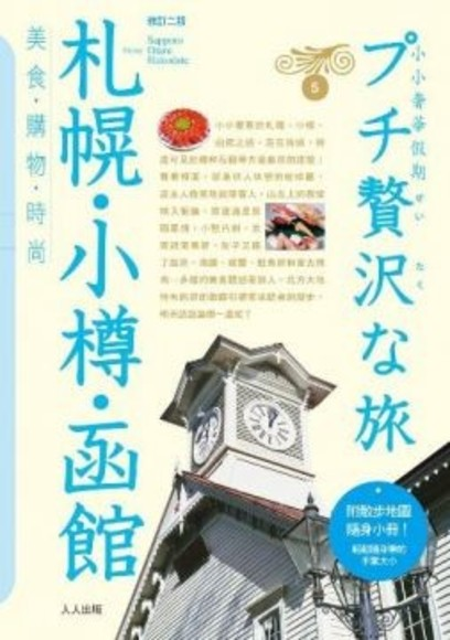 札幌、小樽、函館(二版)小小奢華假期