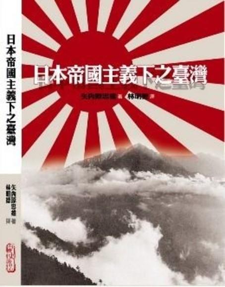 日本帝國主義下之臺灣(新版第二版)