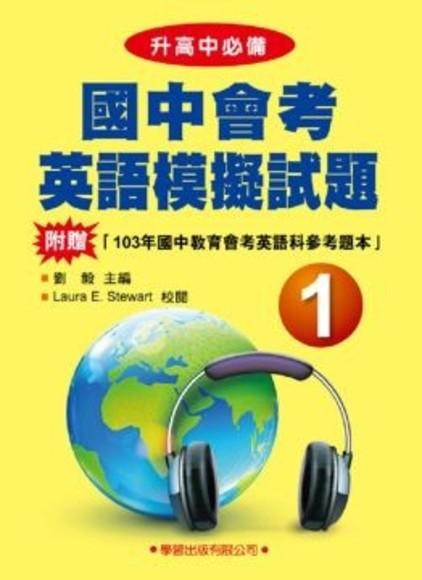 國中會考英語模擬試題(1)(升高中必備)
