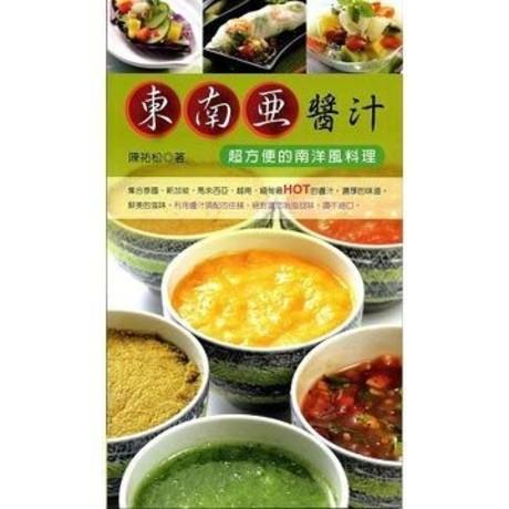 東南亞醬汁:超方便的南洋風料理