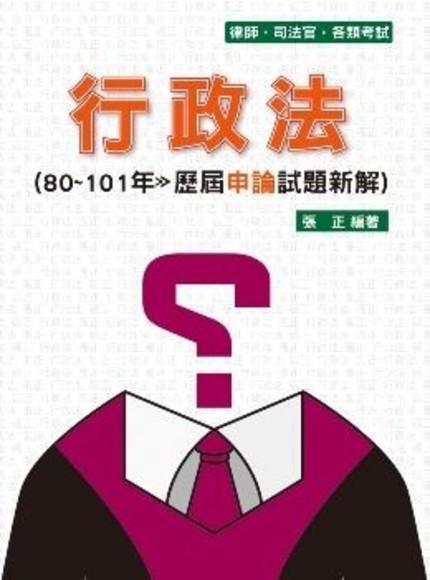 行政法(80~101年歷屆申論試題新解)律師.司法官.各類考試(保成)
