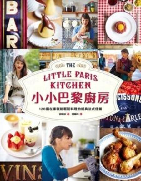 小小巴黎廚房:120道在家就能輕鬆料理的經典法式佳餚