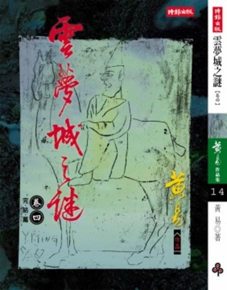 雲夢城之謎 (卷四)