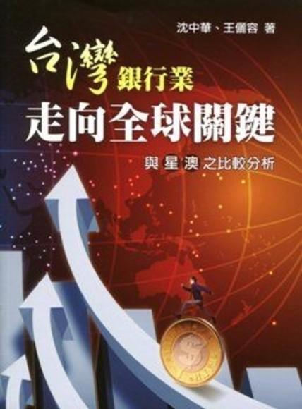 台灣銀行業走向全球關鍵:與星澳之比較分析