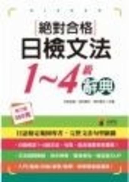 絕對合格日檢文法1-4級辭典(25K)