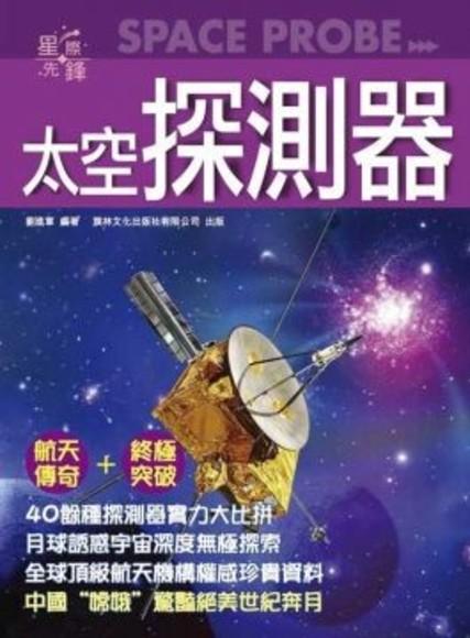 太空探測器
