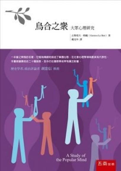 烏合之眾 :大眾心理研究