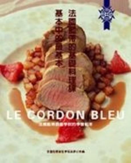 法國藍帶的基礎料理課