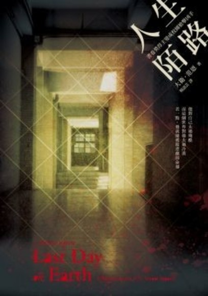 人生陌路:從書卷獎得主變成校園槍擊凶手