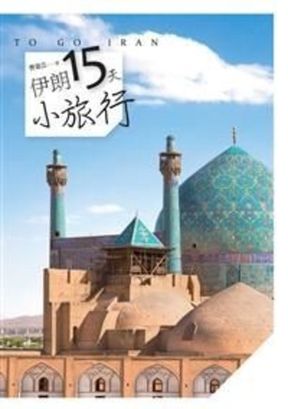 伊朗15天小旅行(彩色)