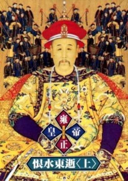 雍正皇帝-恨水東逝(上)