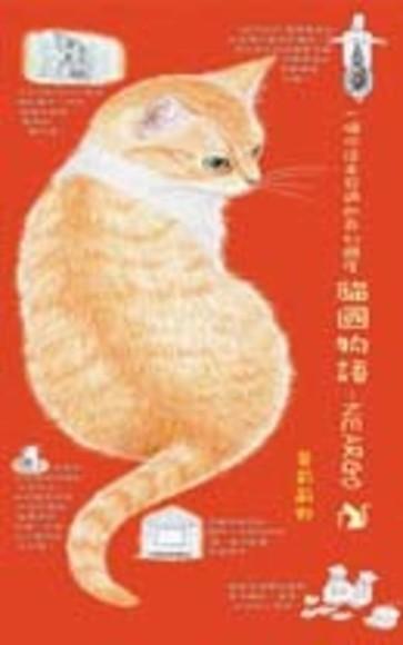 貓國物語...NEARGO(平裝)