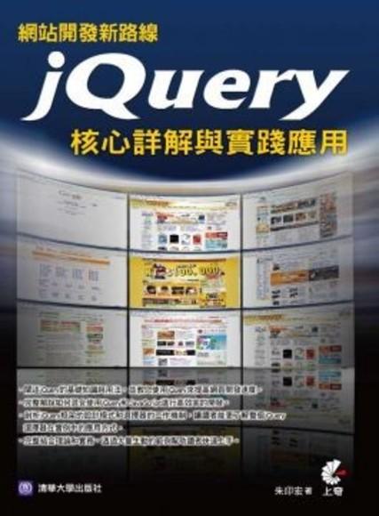 網站開發新路線─jQuery核心詳解與實踐應用(平裝附光碟片)