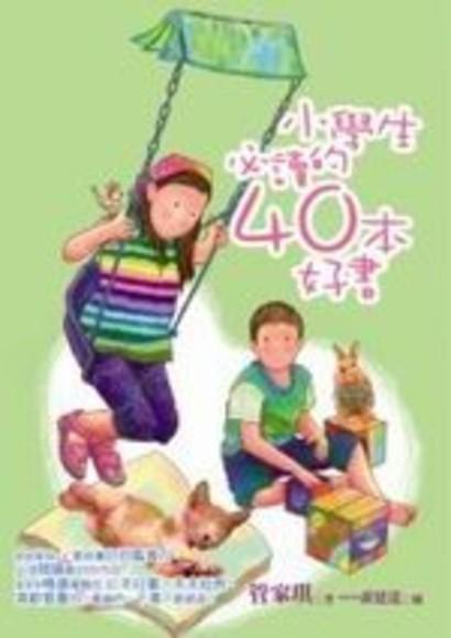 小學生必讀的40本好書(平裝)