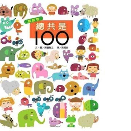 總共是100