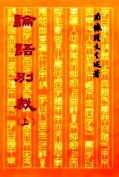 論語別裁(上)