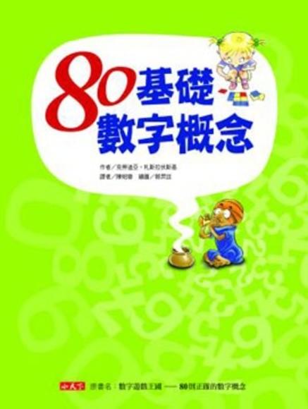 80基礎數字概念(數字遊戲王國-80則正確的數字概念-新版)(精裝)