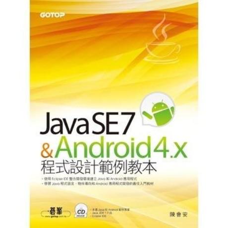 Java SE 7與Android 4.x程式設計範例教本