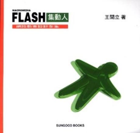 集動人 Flash 5(平裝)