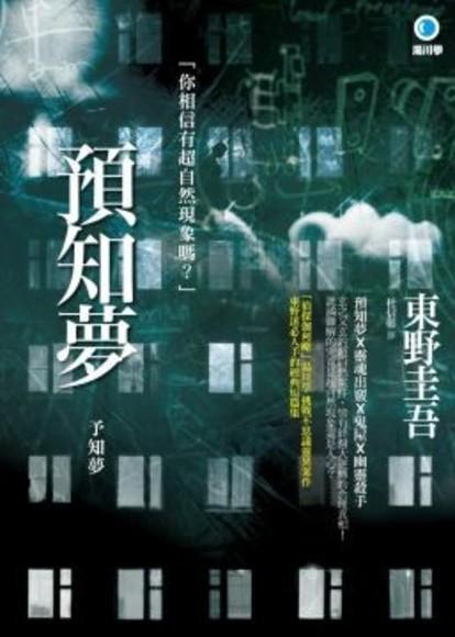 預知夢(2014年新版)