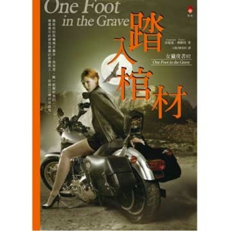 女獵夜者02踏入棺材  One Foot in the Grave