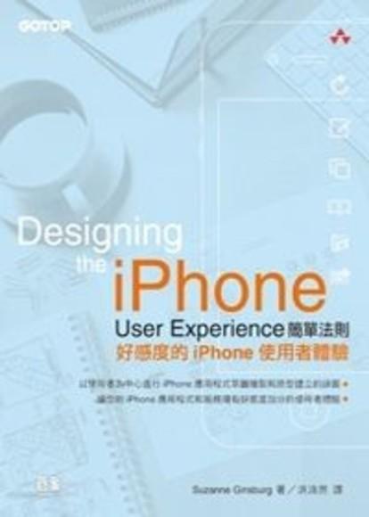iPhone User Experience簡單法則--好感度的iPhone使用者體驗(平裝)
