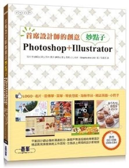 首席設計師的創意妙點子:Photoshop+Illustrator